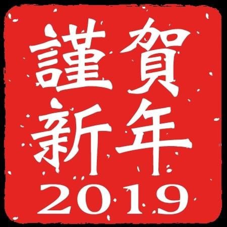 2019年 今年もよろしくお願いします!