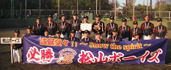 第50回 春季選手権 愛媛県予選 準優勝!!