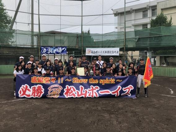 第3回 キナミスポーツ杯争奪松山ボーイズ卒団記念大会